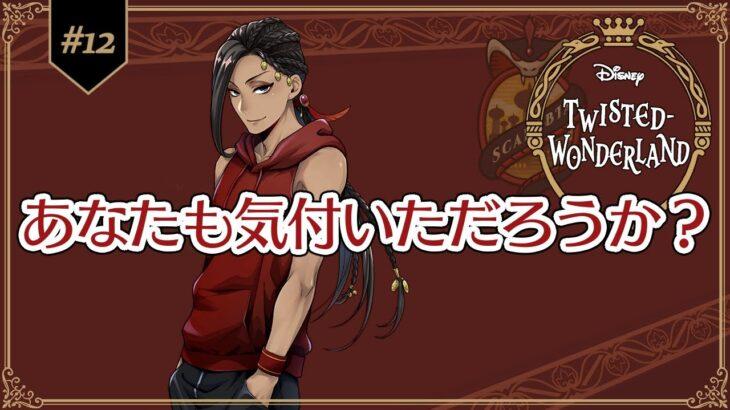 #12【ツイステ】私こそが真のマスターシェフだ!!【Twisted-Wonderland】