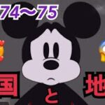 【ツイステ実況】語彙力消失おばさん登場 ディズニーヲタクのツイステ#142