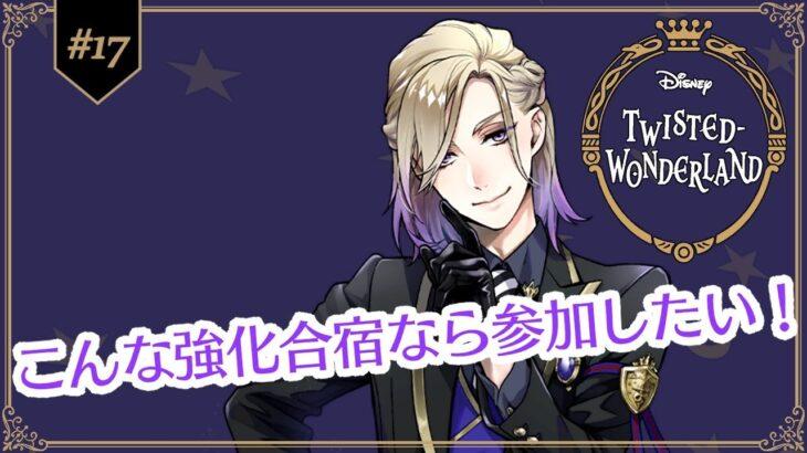 #17【ツイステ】ありがとう、強化合宿【Twisted-Wonderland】