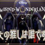 #1【ツイステ】本当のハッピーエンドを求めて【Twisted-Wonderland】