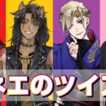 オネエの週刊ツイステ放送局♡第22回【Twisted Wonderland】