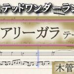 【ツイステ】より 「フェアリーガラ(テーマ/リズミック)」 木管6重奏 BGM 楽譜