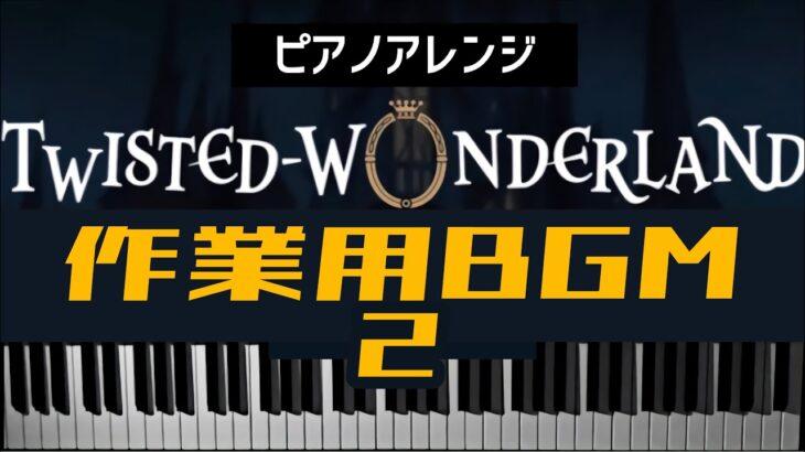 【作業用BGM 2】ツイステッドワンダーランド ピアノ【かふね 弾いてみた】