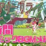【ツイステ】フェアリーガラ リズミック メドレー BGM 2時間耐久 【作業用BGM】【勉強用BGM】