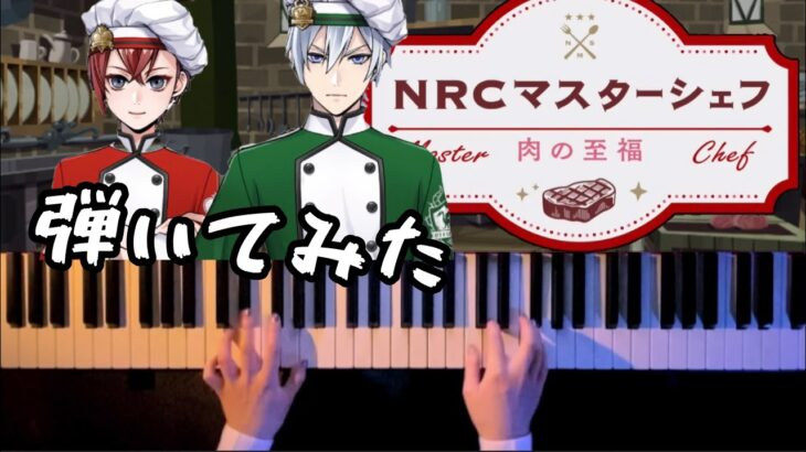 【ツイステBGM】マスターシェフ~肉の至福~弾いてみた【ピアノアレンジ】