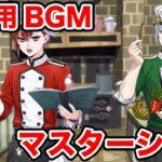 【作業用BGM】マスターシェフの音楽を聴きながら料理をしてみよう♪【ツイステッドワンダーランド・Twisted-Wonderland】