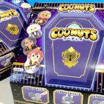 シークレットあり!! 食玩 クーナッツ ツイステッドワンダーランド 2BOX開封!!