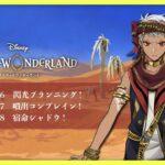 【ツイステ実況】ディズニー大好き男子が遊ぶ Disney:Twisted-Wonderland 45