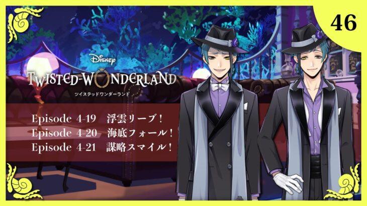 【ツイステ実況】ディズニー大好き男子が遊ぶ Disney:Twisted-Wonderland 46