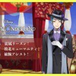 【ツイステ実況】ディズニー大好き男子が遊ぶ Disney:Twisted-Wonderland 48
