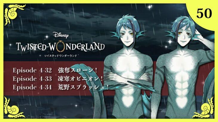 【ツイステ実況】ディズニー大好き男子が遊ぶ Disney:Twisted-Wonderland 50