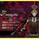 【ツイステ実況】ディズニー大好き男子が遊ぶ Disney:Twisted-Wonderland 51