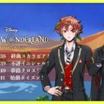 【ツイステ実況】ディズニー大好き男子が遊ぶ Disney:Twisted-Wonderland 52