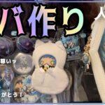 人生初の痛バを作る! シュラウドと小さいシュラウド【ツイステッドワンダーランド】※実写※Making Otaku bag