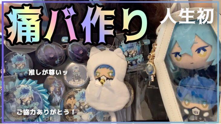 人生初の痛バを作る!|シュラウドと小さいシュラウド【ツイステッドワンダーランド】※実写※Making Otaku bag