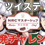 【ツイステ】NRCマスターシェフ リドル&シルバー限定召喚 単発チャレンジ【ガチャ実況】
