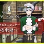 【ツイステ実況】NRCマスターシェフ 肉の至福 Disney:Twisted-Wonderland