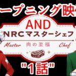 NRCマスターシェフ~肉の至福~ OP & 1話!【ツイステ】【ツイステッドワンダーランド】