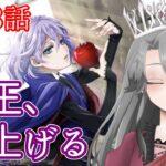 【ツイステ実況】女王とイケメンの学園生活Part28【Vtuber】
