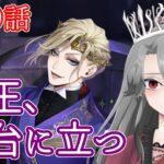 【ツイステ実況】女王とイケメンの学園生活Part29【Vtuber】