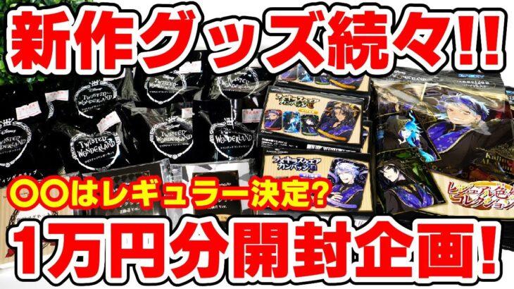 【ツイステ】新作グッズ1万円企画!ラメキラ缶バッジ新作やシークレットクリップなど【ディズニーツイステッドワンダーランド】