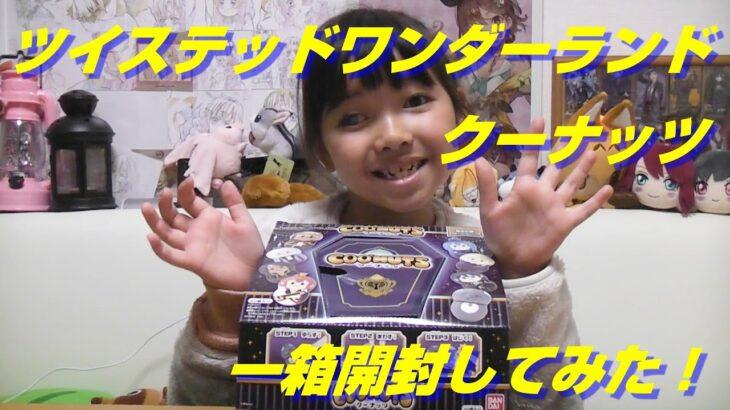 【大興奮!】ツイステッドワンダーランドクーナッツ一箱開封してみた!★ももちゃんねる