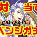 【ツイステ】アズールさんバースデー召喚ガチャリベンジ!!【ガチャ】