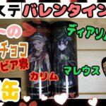 【ツイステ】円筒缶 ツイステッドワンダーランド 【クランチチョコ】【開封】