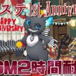 【ツイステ】1周年 Anniversary BGM 2時間耐久 【作業用BGM】【勉強用BGM】