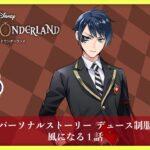 【ツイステ実況】パーソナルストーリー デュース制服 1話 Disney:Twisted-Wonderland