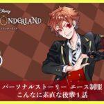【ツイステ実況】パーソナルストーリー エース制服 1話 Disney:Twisted-Wonderland
