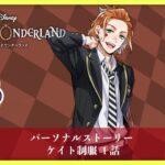 【ツイステ実況】パーソナルストーリー ケイト制服 1話 Disney:Twisted-Wonderland