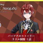 【ツイステ実況】パーソナルストーリー リドル制服 1話 Disney:Twisted-Wonderland