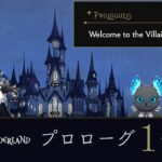 【ツイステ実況】プロローグ #1~10 〜Welcome to the Villan's world〜【Twisted-Wonderland】