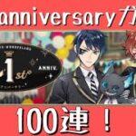 【ツイステ】 1周年記念ガチャ100連どっかーん!【ツイステガチャ】
