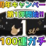 【ツイステ】1周年第1弾と100連ガチャ【1stアニバーサリー】