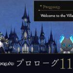 【ツイステ実況】プロローグ #11~20  〜Welcome to the Villan's world〜【Twisted-Wonderland】