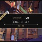 【ディズニーツイステットワンダーランド】 メインストーリー 1章20話