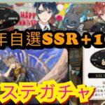 【ツイステ】1st アニバーサリー自選SSRとそのための100連【ガチャ】