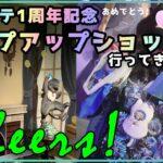 1stアニバーサリーポップアップショップが幸せすぎた! Cheers!【ツイステッドワンダーランド】_1st anniversary pop-up shop!_Twisted Wonderland※