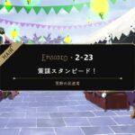 【ディズニーツイステットワンダーランド】 メインストーリー 2章23話