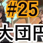 【ツイステ実況】笑顔(?)の大団円! 裏切られたハイエナの選んだ道【メインストーリー編#25】