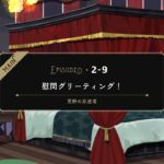 【ディズニーツイステットワンダーランド】 メインストーリー 2章9話