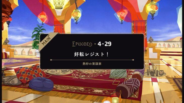 【ディズニーツイステットワンダーランド】 メインストーリー 4章29話