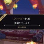 【ディズニーツイステットワンダーランド】 メインストーリー 4章37話