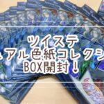 ツイステビジュアル色紙コレクション4BOX開封動画!![ツイステッドワンダーランド][Twisted-Wonderland][初投稿]