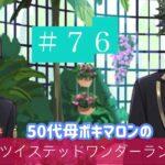 #76 金魚ちゃんと各サークル巡りへ【ツイステッドワンダーランド】50代母ポキマロンのディズニーゲーム