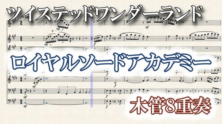 【ツイステ】より 「ロイヤルソードアカデミー/テーマ曲」 木管8重奏 BGM 楽譜