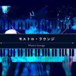 【ツイステ】モストロ・ラウンジBGM ピアノで弾いてみた