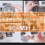 【ツイステ】ツイステッドワンダーランド1周年、松屋銀座ポップアップショップの缶バッジをBOX&単品開封【開封動画】